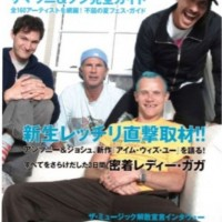 rockin-on-cover-RHCP