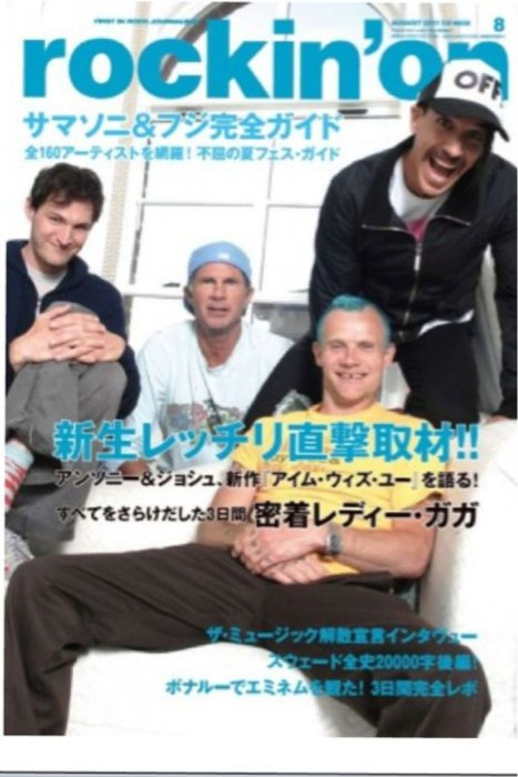 Rockin' On (Japan) – July 2011