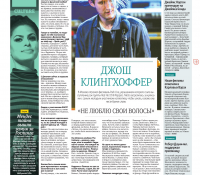 Metro – July 11, 2016 (Moscow)
