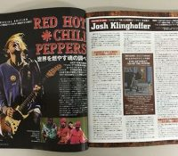 Young Guitar magazine – Japan (Oct. 2016)